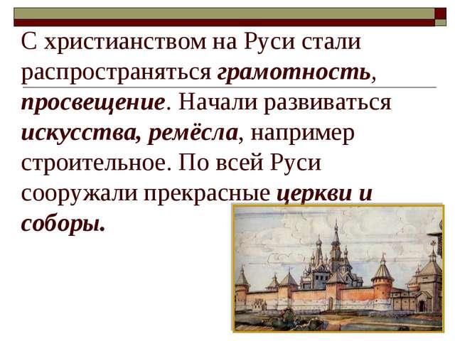С христианством на Руси стали распространяться грамотность, просвещение. Нача...