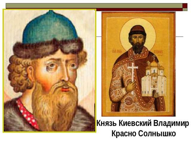 Князь Киевский Владимир Красно Солнышко