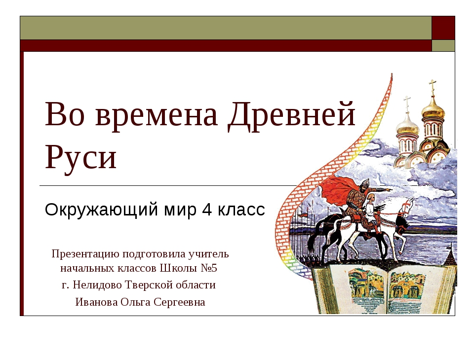 Во времена Древней Руси Окружающий мир 4 класс Презентацию подготовила учител...
