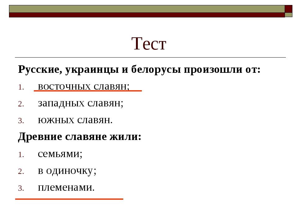 Тест Русские, украинцы и белорусы произошли от: восточных славян; западных сл...