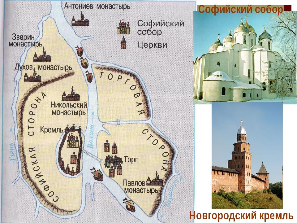 Софийский собор Новгородский кремль