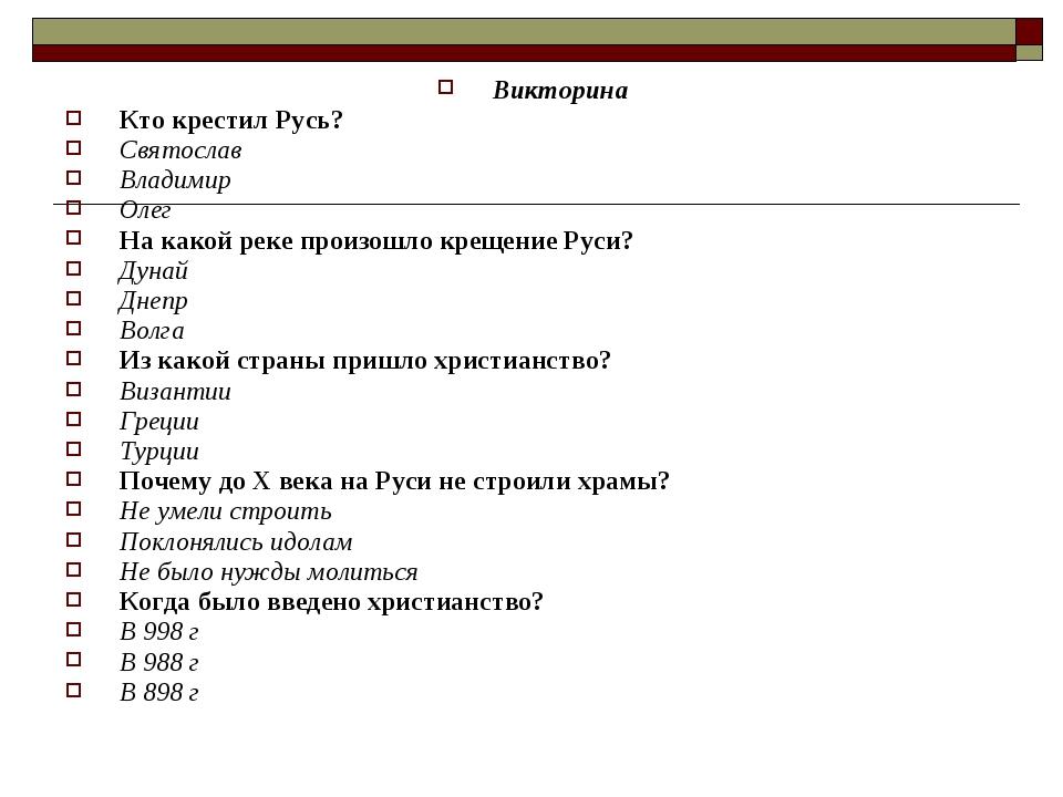 Викторина Кто крестил Русь? Святослав Владимир Олег На какой реке произошло к...
