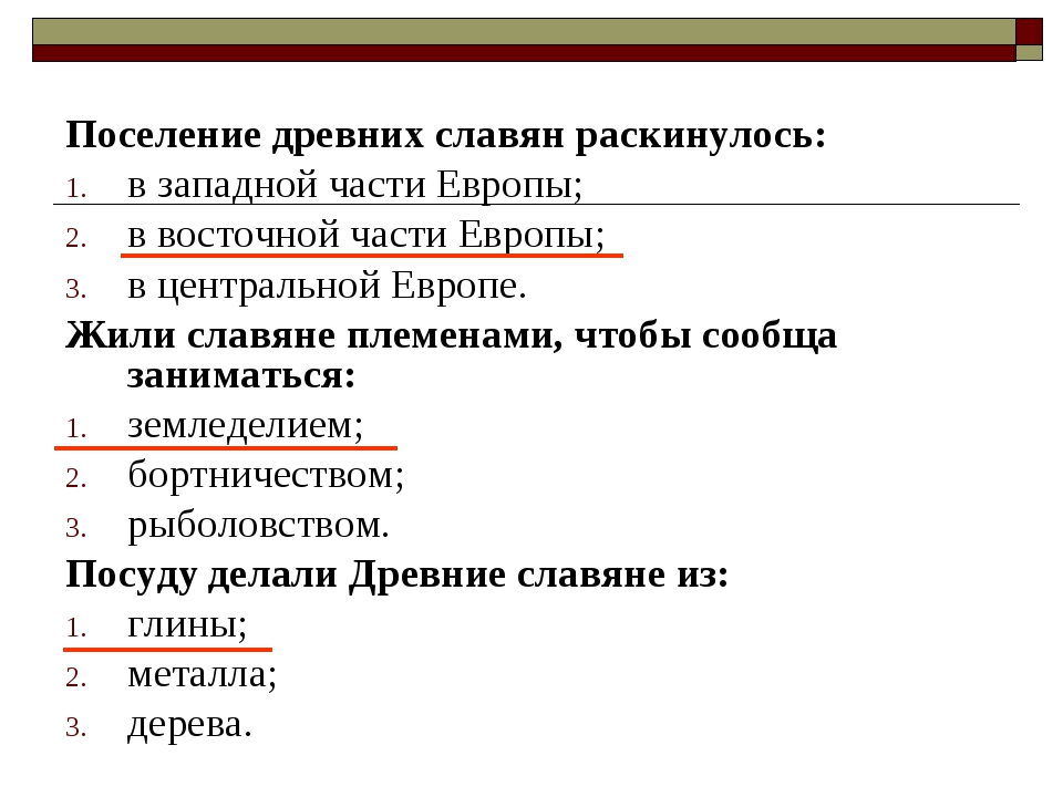 Поселение древних славян раскинулось: в западной части Европы; в восточной ча...