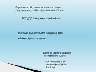 Управление образования администрации Серпуховского района Московской области