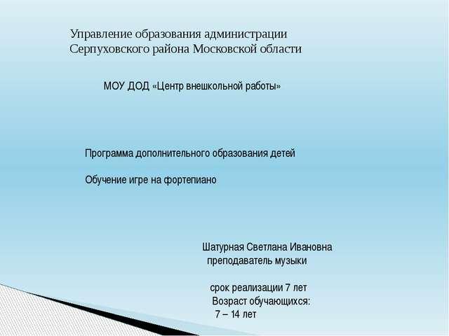 Управление образования администрации Серпуховского района Московской области...