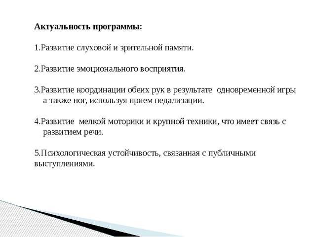 Актуальность программы: 1.Развитие слуховой и зрительной памяти. 2.Развитие э...