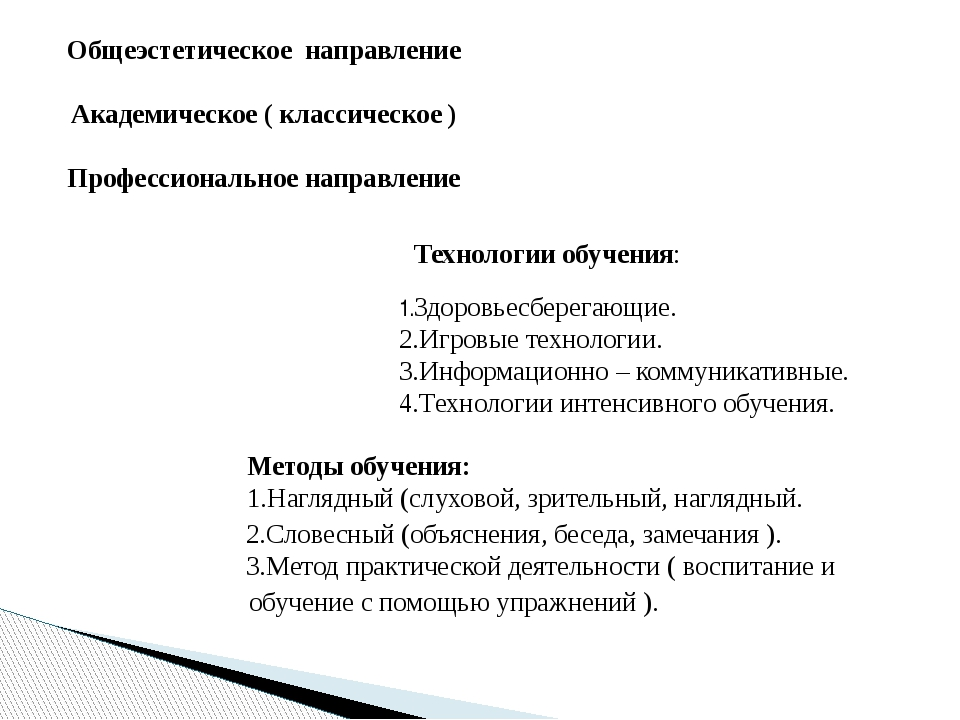 Общеэстетическое направление Академическое ( классическое ) Профессиональное...