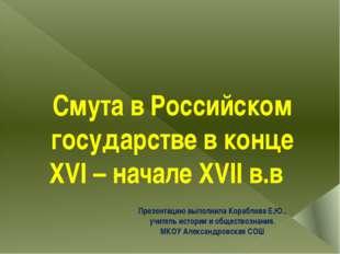 Смута в Российском государстве в конце XVI – начале XVII в.в Презентацию выпо