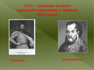 1611г – создание второго народного ополчения в Нижнем Новгороде Кузьма Минин