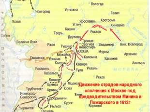 Движение отрядов народного ополчения к Москве под предводительством Минина и