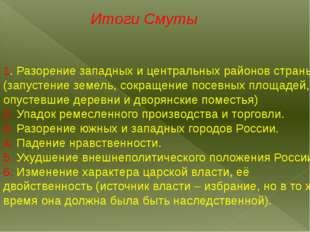 Итоги Смуты 1. Разорение западных и центральных районов страны (запустение зе