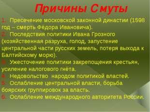 Причины Смуты 1. Пресечение московской законной династии (1598 год – смерть Ф