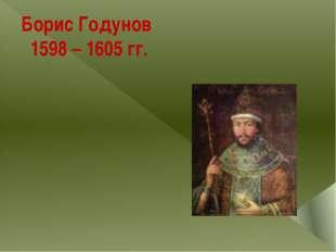 Борис Годунов 1598 – 1605 гг.