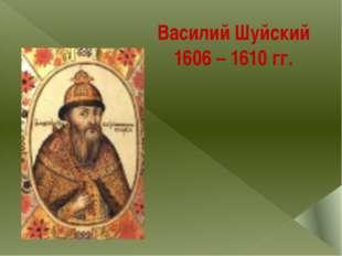 Василий Шуйский 1606 – 1610 гг.