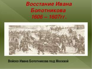 Восстание Ивана Болотникова 1606 – 1607гг. Войско Ивана Болотникова под Москвой