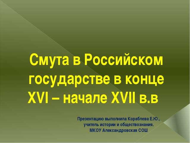 Смута в Российском государстве в конце XVI – начале XVII в.в Презентацию выпо...