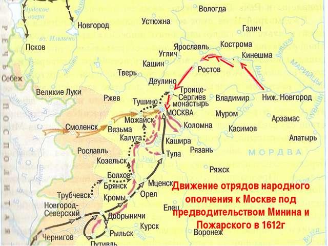 Движение отрядов народного ополчения к Москве под предводительством Минина и...