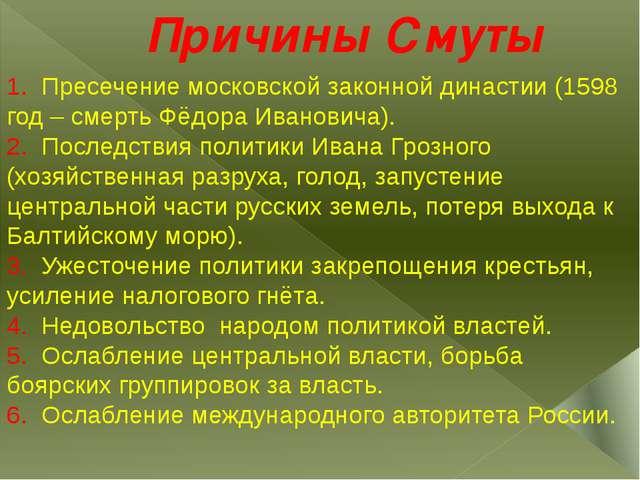 Причины Смуты 1. Пресечение московской законной династии (1598 год – смерть Ф...