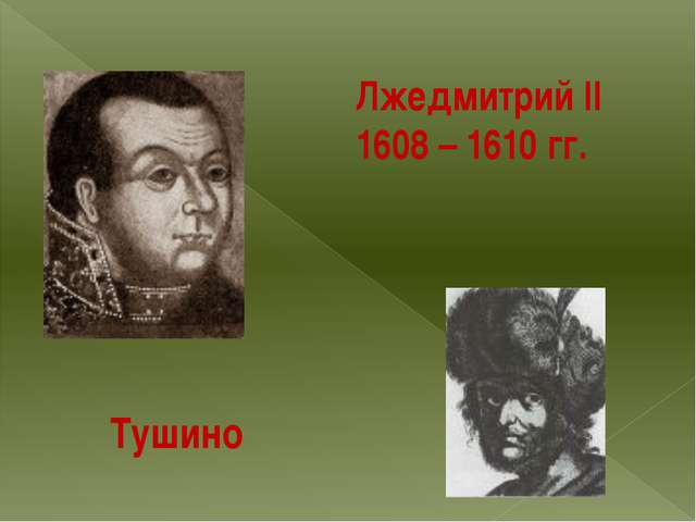 Лжедмитрий II 1608 – 1610 гг. Тушино