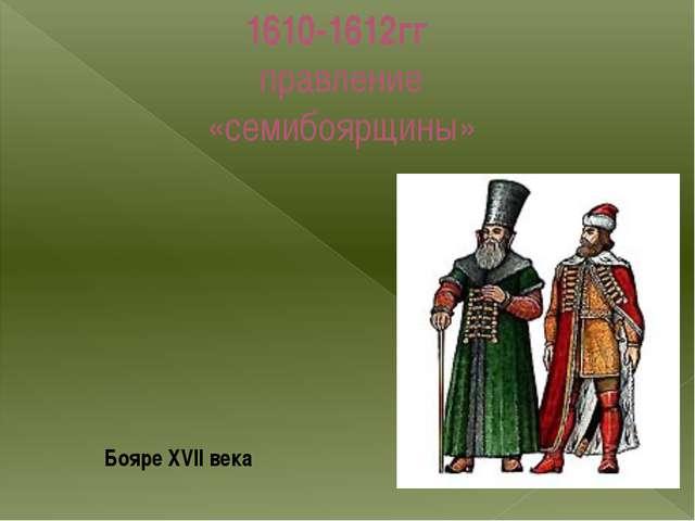 1610-1612гг правление «семибоярщины» Бояре XVII века