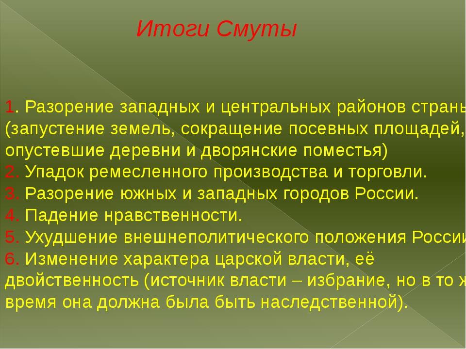 Итоги Смуты 1. Разорение западных и центральных районов страны (запустение зе...