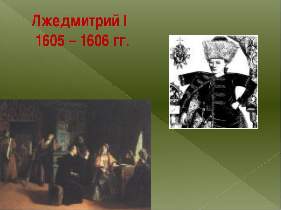 Лжедмитрий I 1605 – 1606 гг.
