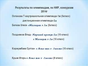 Результаты по олимпиадам, по НИР, конкурсам 2014г Оспанова Т-внутришкольная о