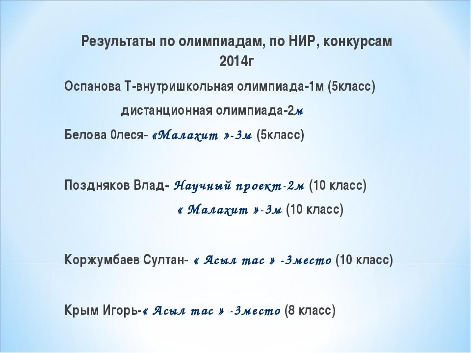 Результаты по олимпиадам, по НИР, конкурсам 2014г Оспанова Т-внутришкольная о...