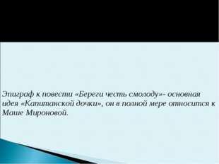 6) Основная идея повести. Её воплощение в образе Маши Мироновой? Эпиграф к по