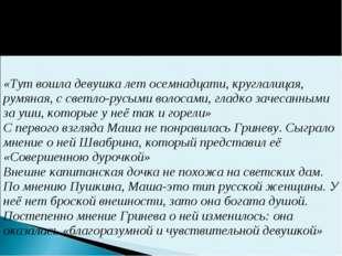 Каким было первое впечатление Гринёва от Маши Мироновой? О чём говорит её вне