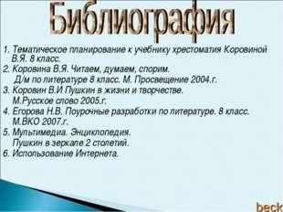 1. Тематическое планирование к учебнику хрестоматия Коровиной В.Я. 8 класс. 2