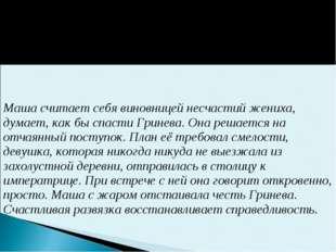 5) Как дополняет образ Маши эпизод её поездки в Петербург к Екатерине II? Маш
