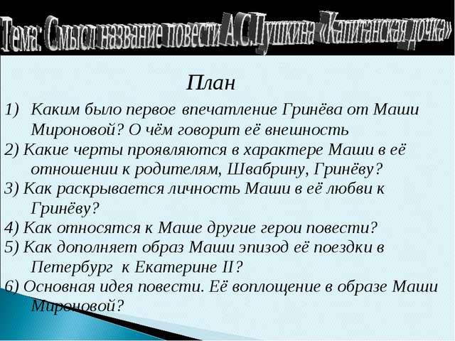 План Каким было первое впечатление Гринёва от Маши Мироновой? О чём говорит...