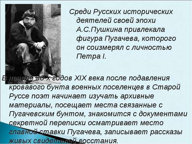 Среди Русских исторических деятелей своей эпохи А.С.Пушкина привлекала фигура...