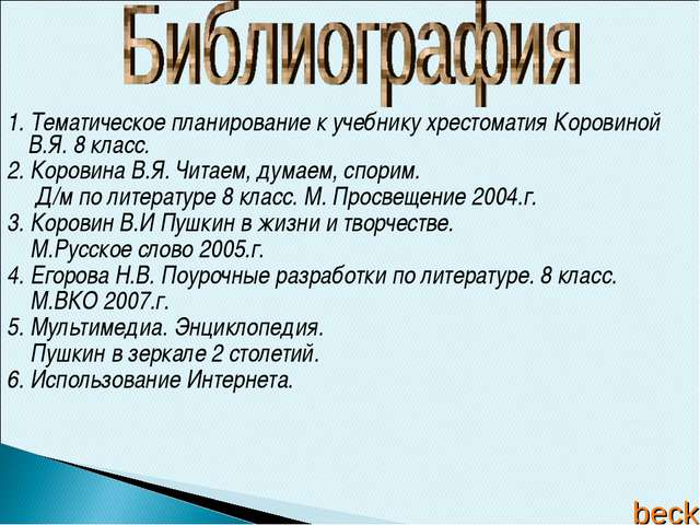 1. Тематическое планирование к учебнику хрестоматия Коровиной В.Я. 8 класс. 2...