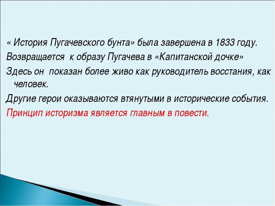 « История Пугачевского бунта» была завершена в 1833 году. Возвращается к обра...