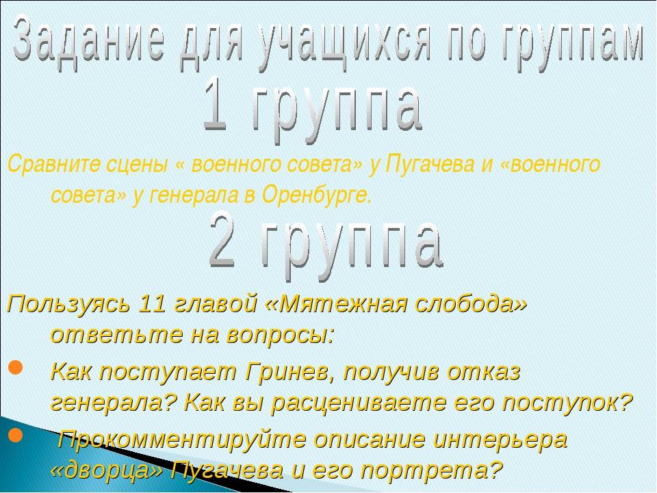 Сравните сцены « военного совета» у Пугачева и «военного совета» у генерала в...