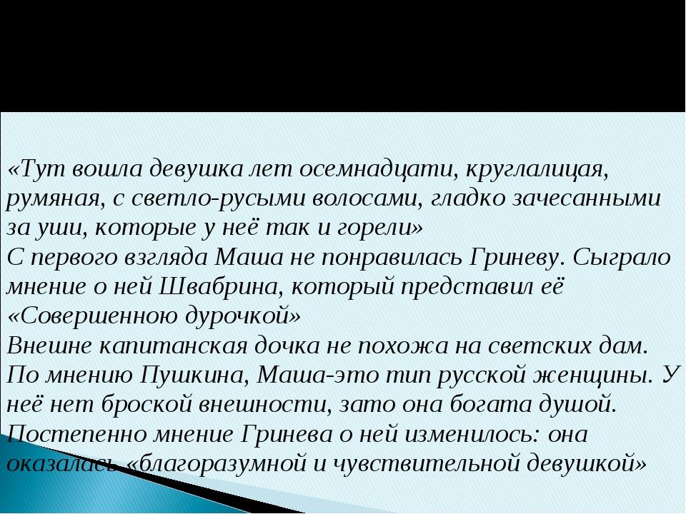 Каким было первое впечатление Гринёва от Маши Мироновой? О чём говорит её вне...