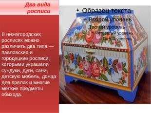 Два вида росписи В нижегородских росписях можно различить два типа— павловс