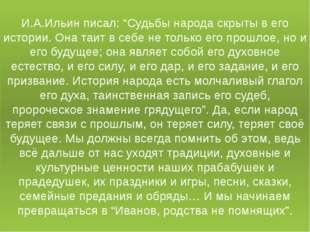 """И.А.Ильин писал: """"Судьбы народа скрыты в его истории. Она таит в себе не толь"""