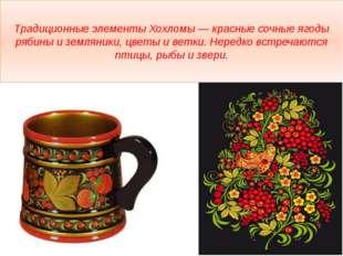 Традиционные элементы Хохломы— красные сочные ягоды рябины и земляники, цвет