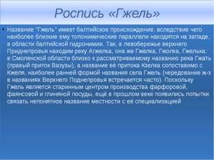 """Роспись «Гжель» Название """"Гжель"""" имеет балтийское происхождение, вследствие ч"""