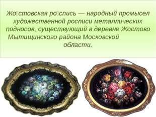 Жо́стовская ро́спись— народный промысел художественной росписи металлических