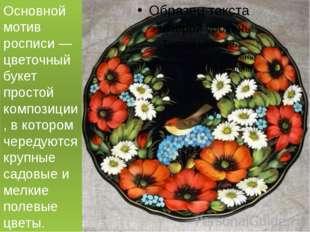 . Основной мотив росписи— цветочный букет простой композиции, в котором чере