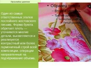 Прокладка цветом Один из самых ответственных этапов послойного жостовского пи