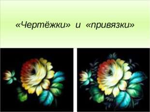 «Чертёжки» и «привязки»