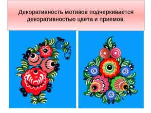Декоративность мотивов подчеркивается декоративностью цвета и приемов.