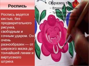 Роспись Роспись ведется кистью, без предварительного рисунка, свободным и соч