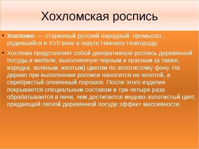 Хохломская роспись Хохлома́— старинный русский народный промысел , родившийс...