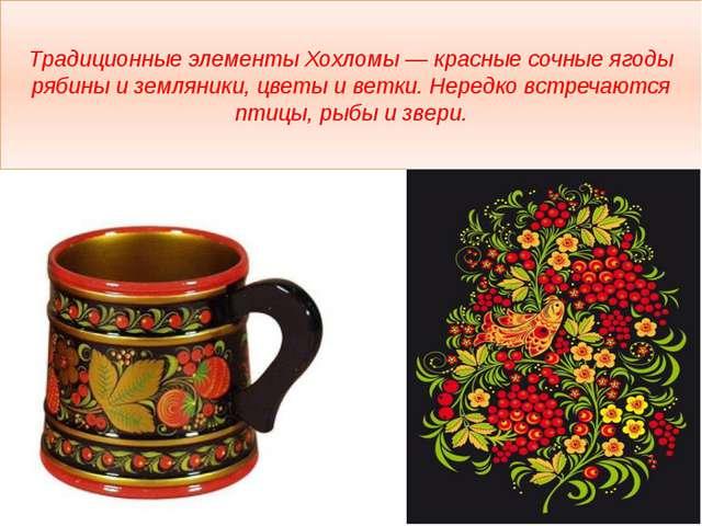 Традиционные элементы Хохломы— красные сочные ягоды рябины и земляники, цвет...